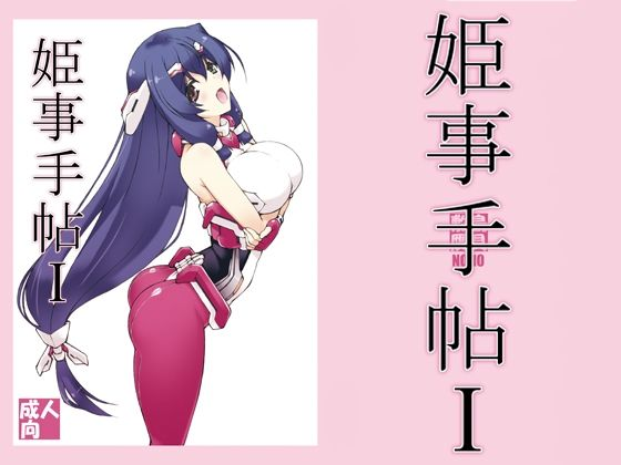 姫事手帖1