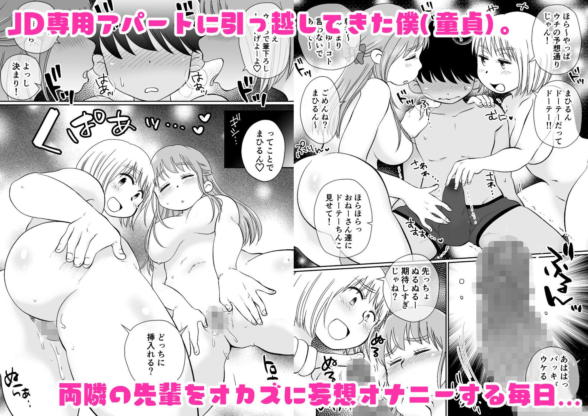 ハーレム・乱交_エロ漫画同人誌 本作品のサンプル画像