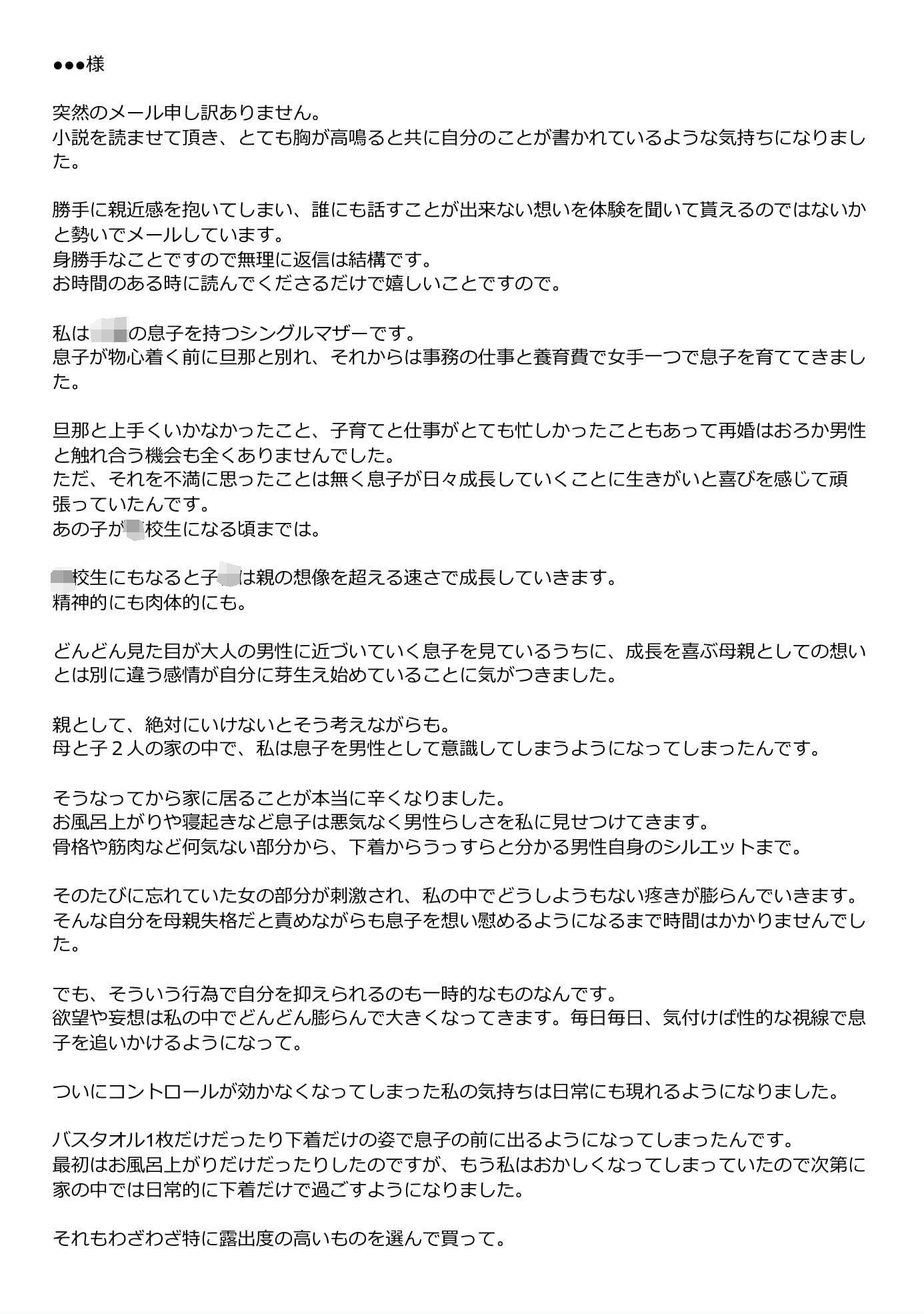 本当にあった新潟県の母子相姦のサンプル画像7