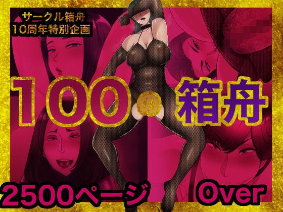 100の箱舟 10周年記念総集編
