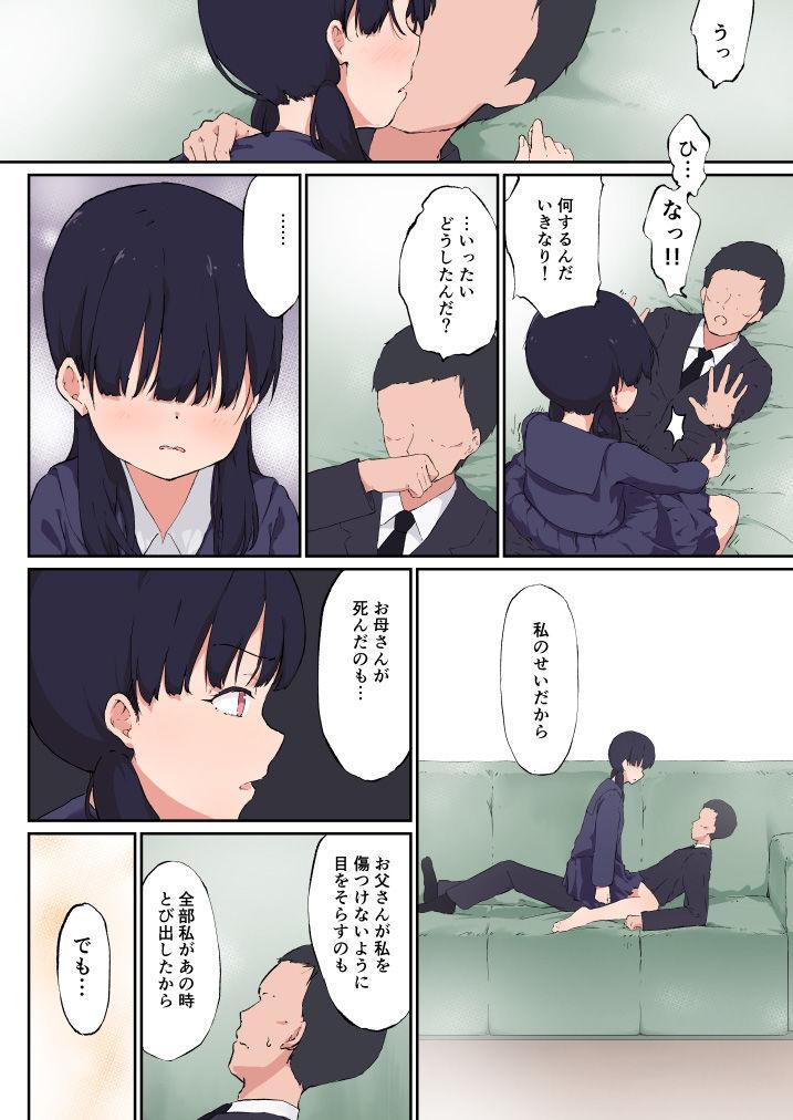 愛しの娘4