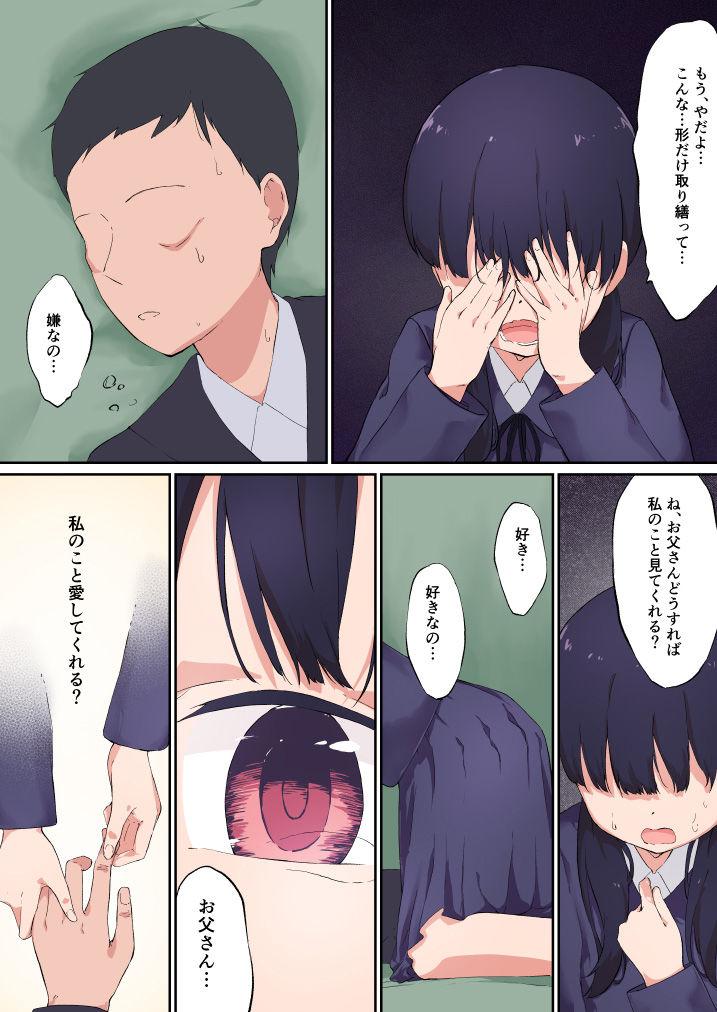 愛しの娘5