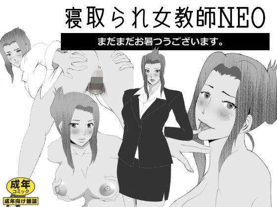 取られ女教師NEO