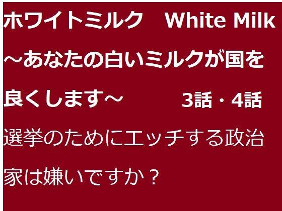 ホワイトミルク 3話・4話