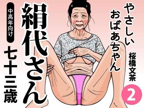 やさしいおばあちゃん 絹代さん 2