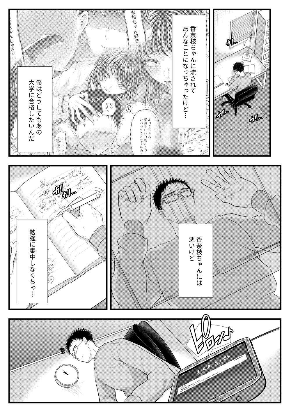 優等生男子の墜とし方ー夏休み4