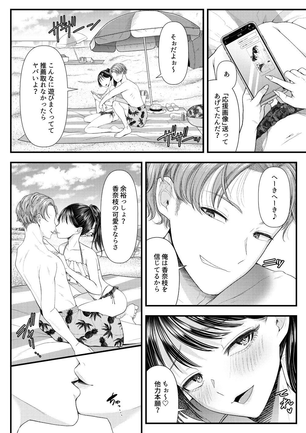 優等生男子の墜とし方ー夏休み6
