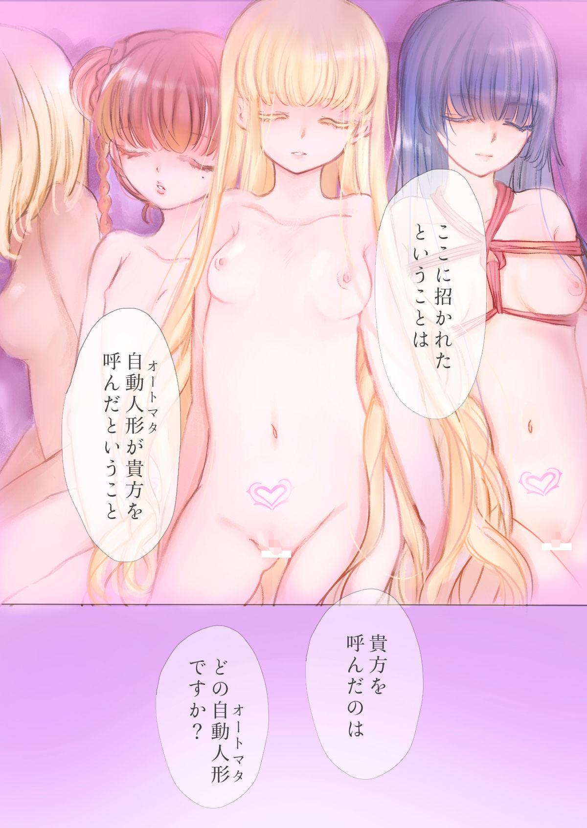 聖淫自動人形2