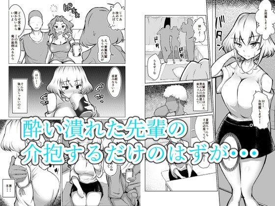 ムッツリ女子あっさりNTRデビュー1