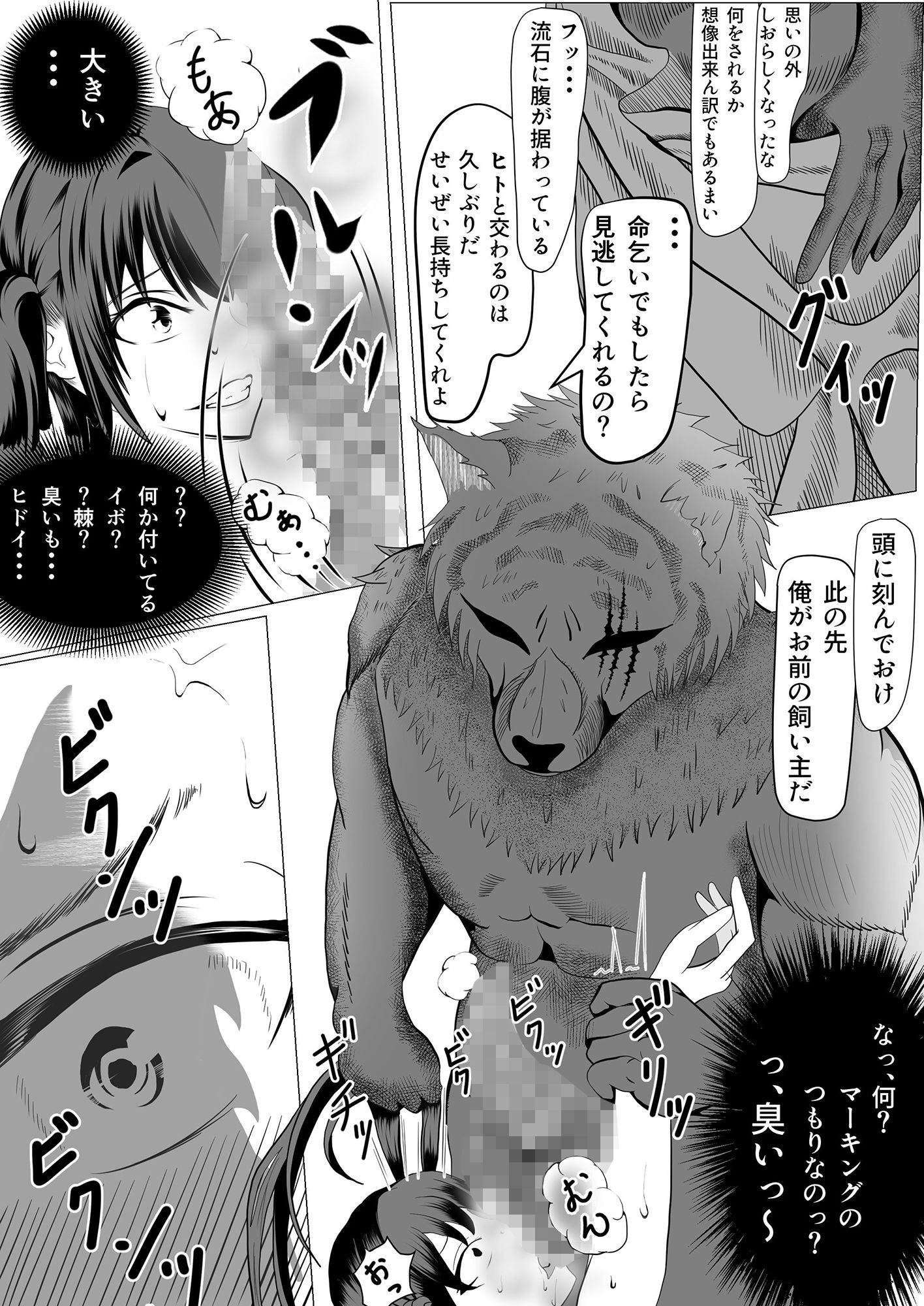 クレシェンス島の闘争~暴虐の虎~6
