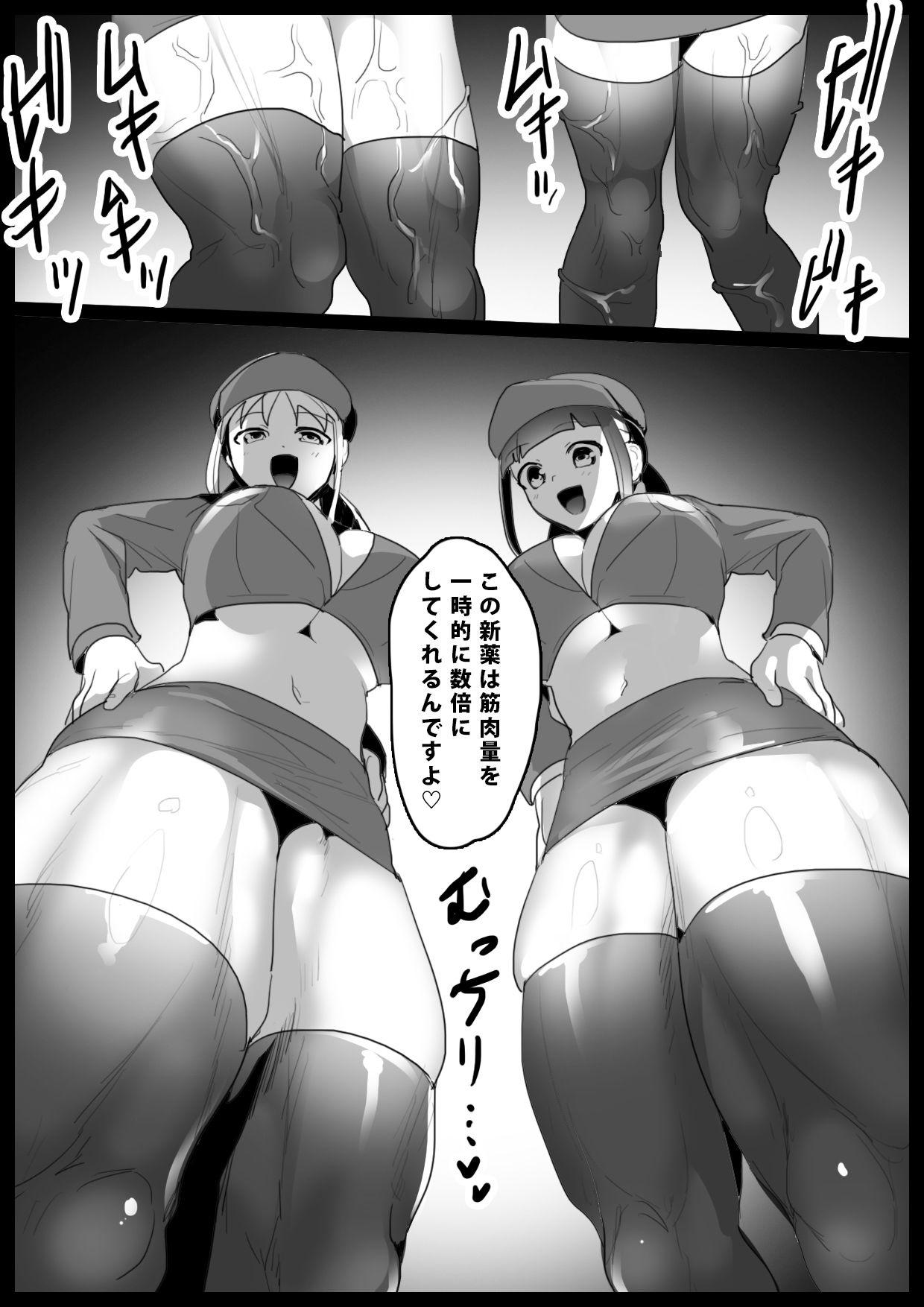 Girls Beat! ぷらす マミvsカエラ&ナナ2