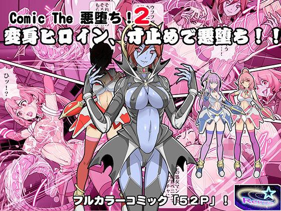 Comic The 悪堕ち!2「変身ヒロイン、寸止めで悪堕ち!!」