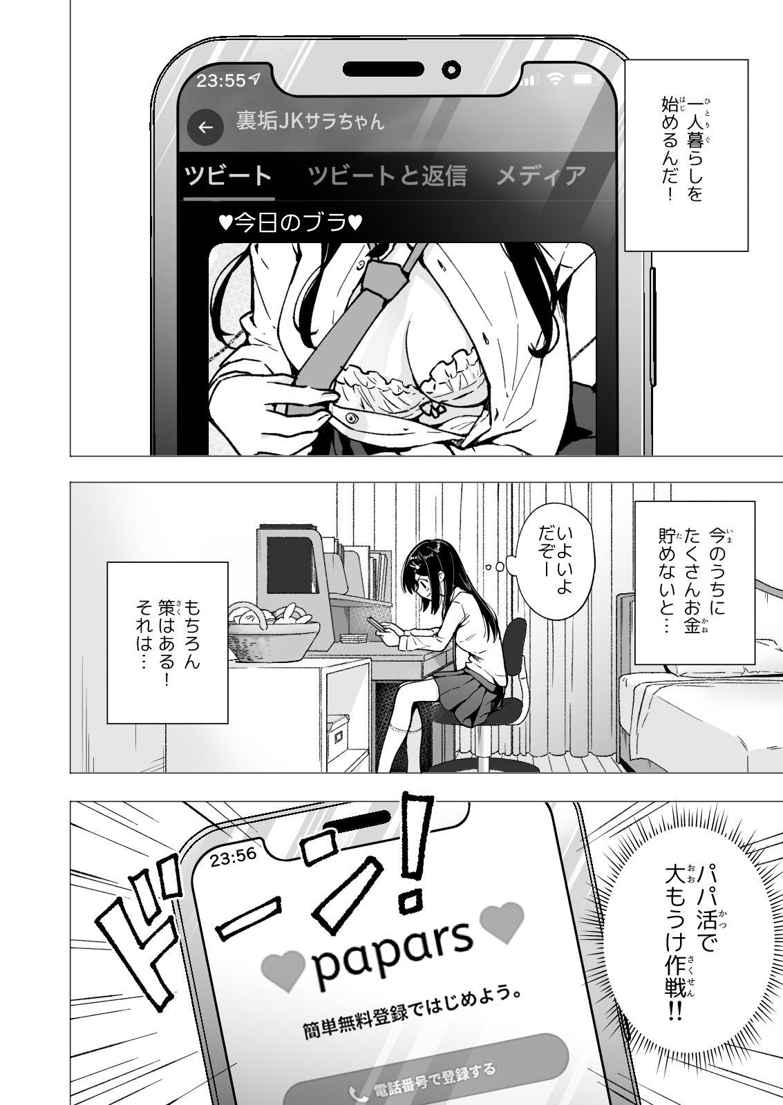 パパ活はじめました3~裏アカ●●編(1)~