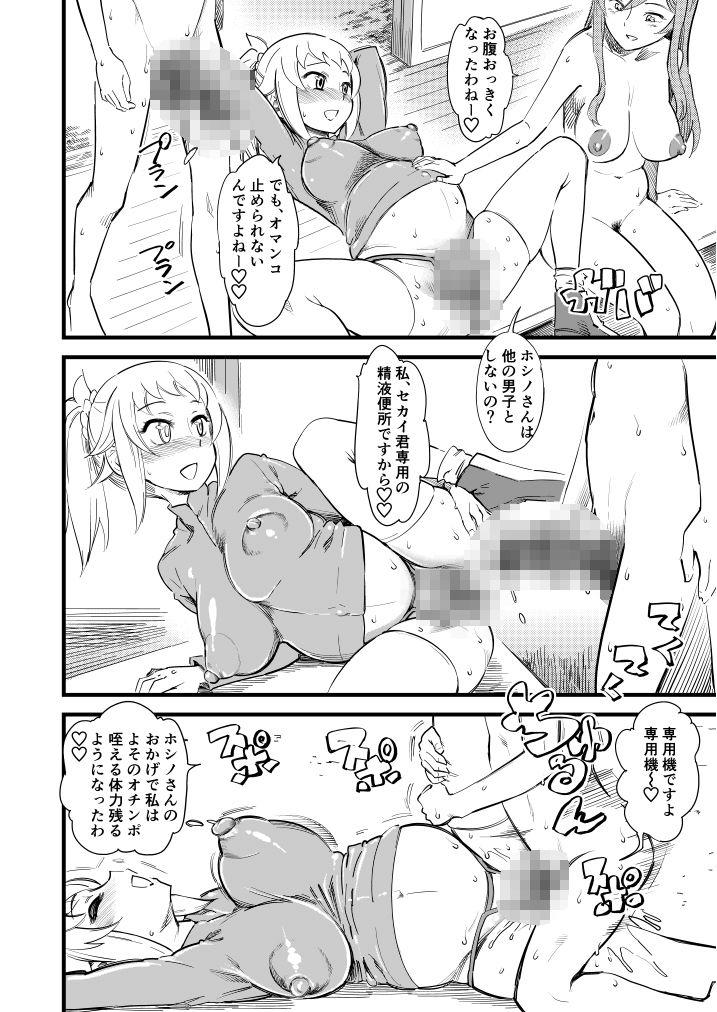ホシノ・フミナ セカイ君専用W/Cです!4