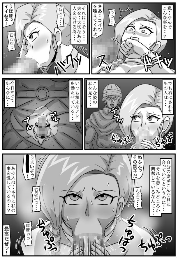 邪馬堕ち嫁7