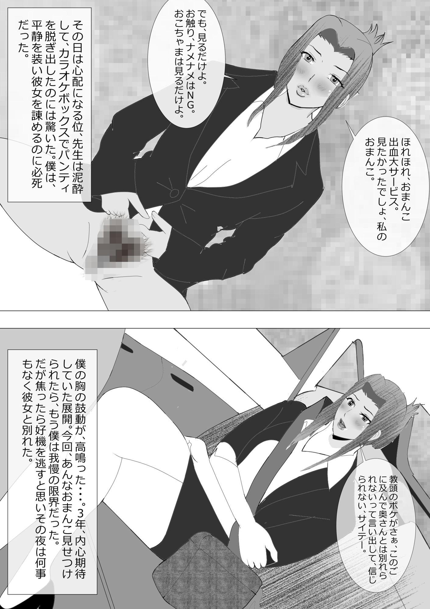 寝取られ女教師NEO 中出し温泉郷協奏曲6