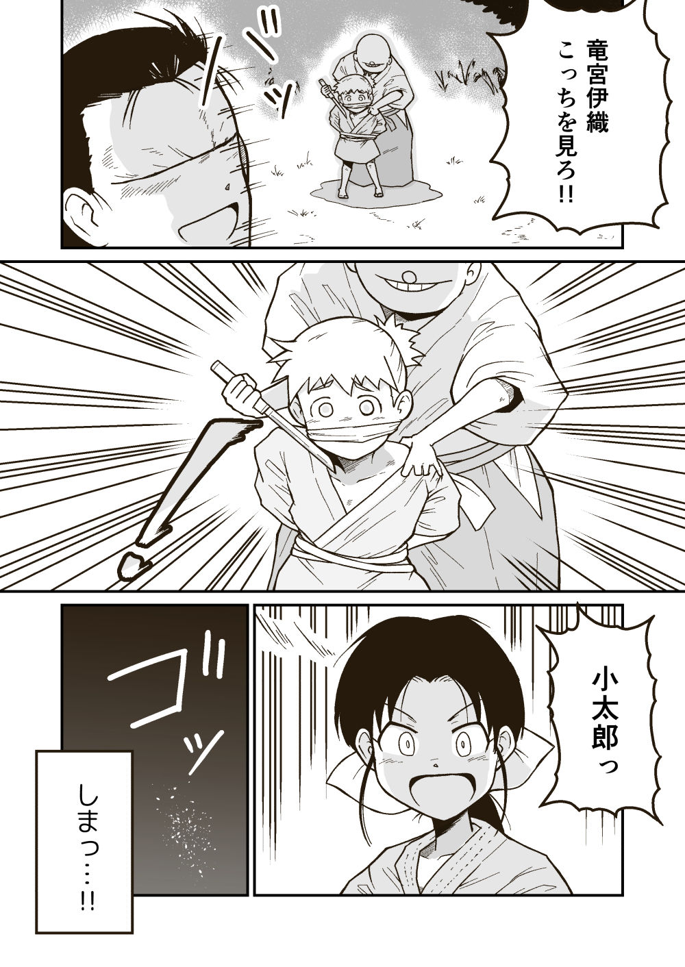 武術家イオリの敗北2