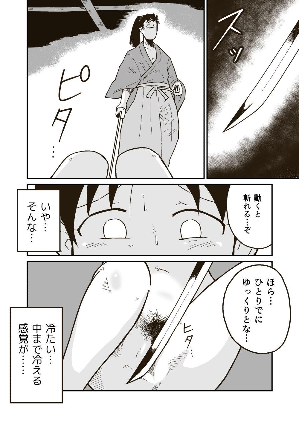 武術家イオリの敗北6
