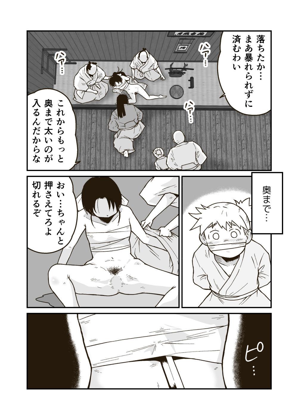 武術家イオリの敗北7