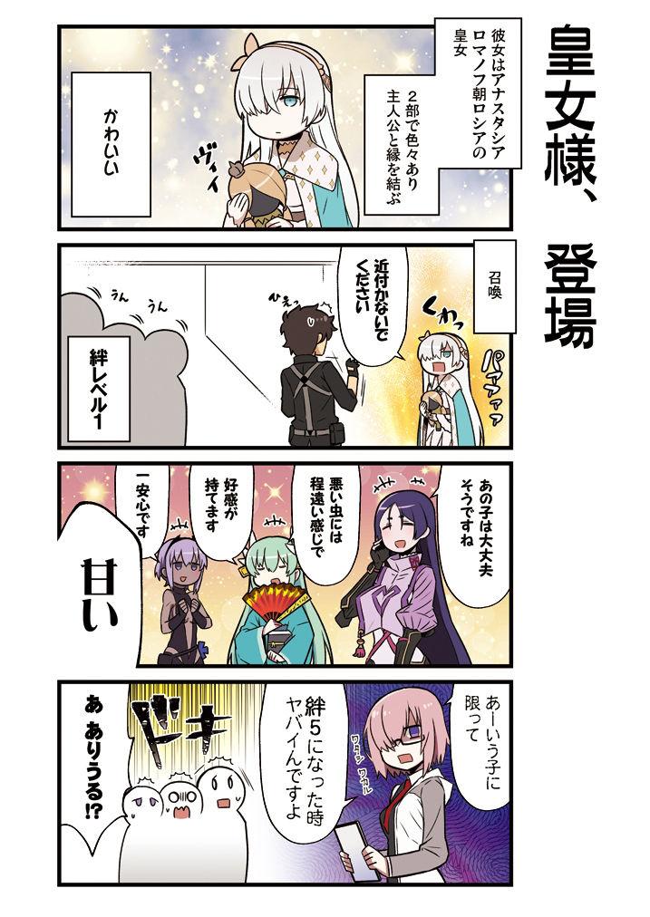 カルデア!!トラブルメーカーズ4コマ総集編3