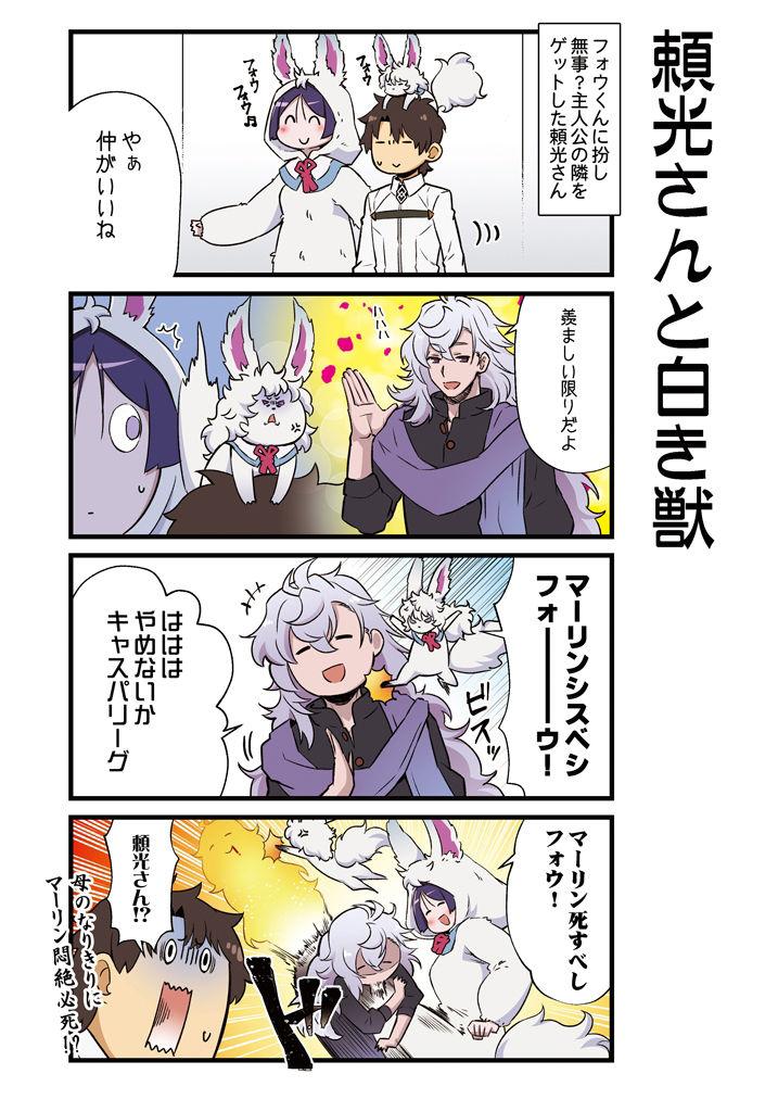 カルデア!!トラブルメーカーズ4コマ総集編4