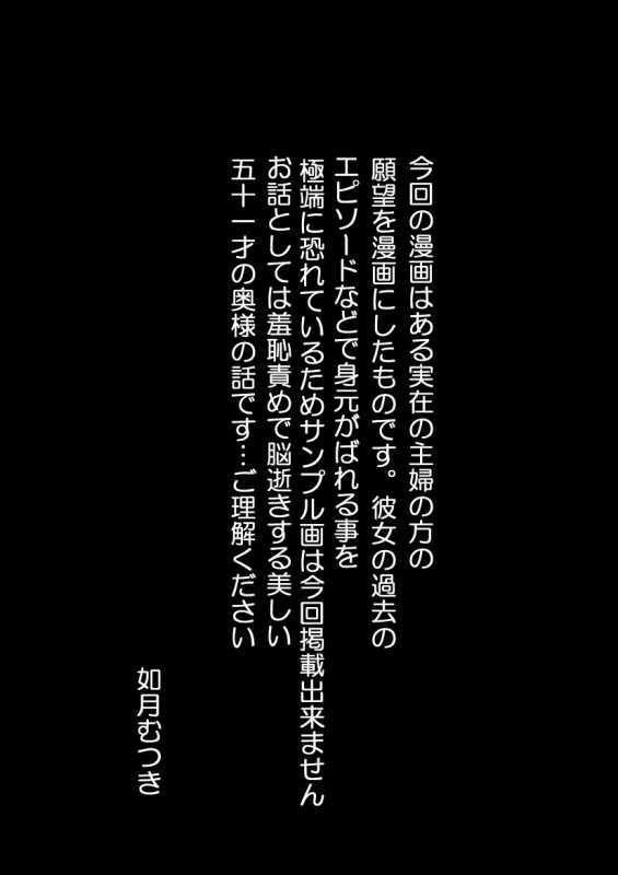 美熟女腐れ豚 順子51才1