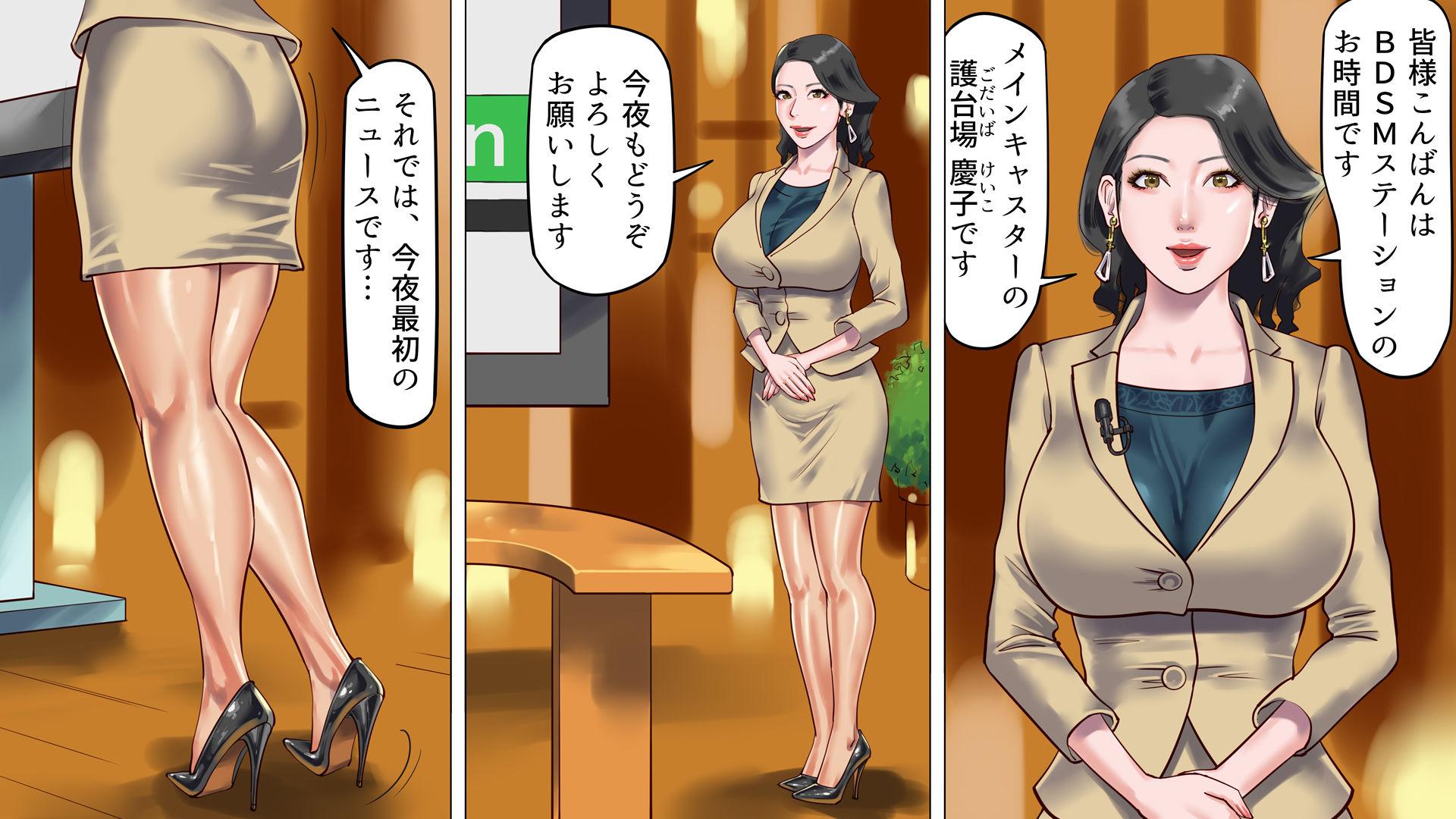 堕とされた美人キャスター・慶子 第一部 恥辱の奴●勤務編1
