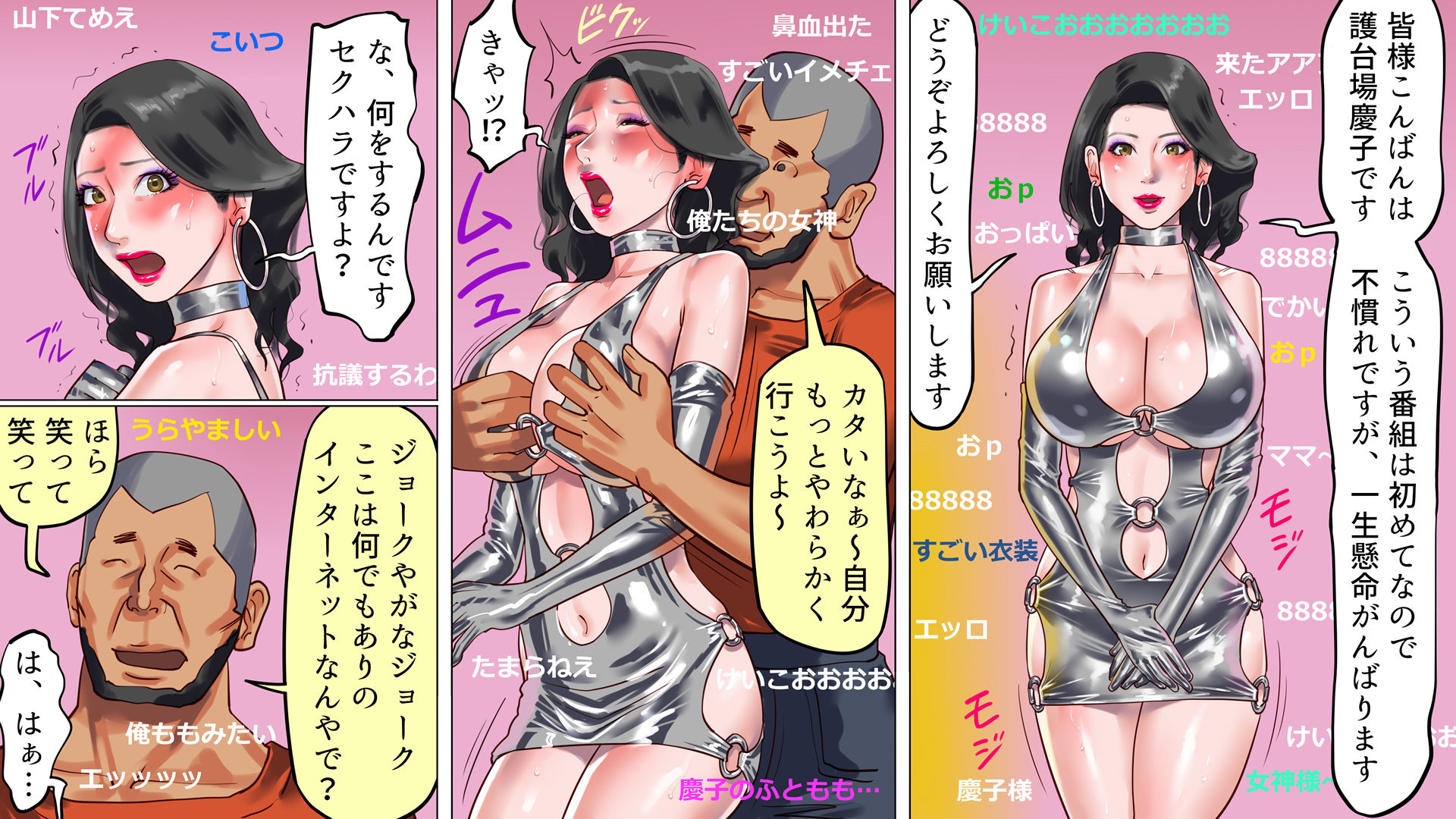 堕とされた美人キャスター・慶子 第一部 恥辱の奴●勤務編3