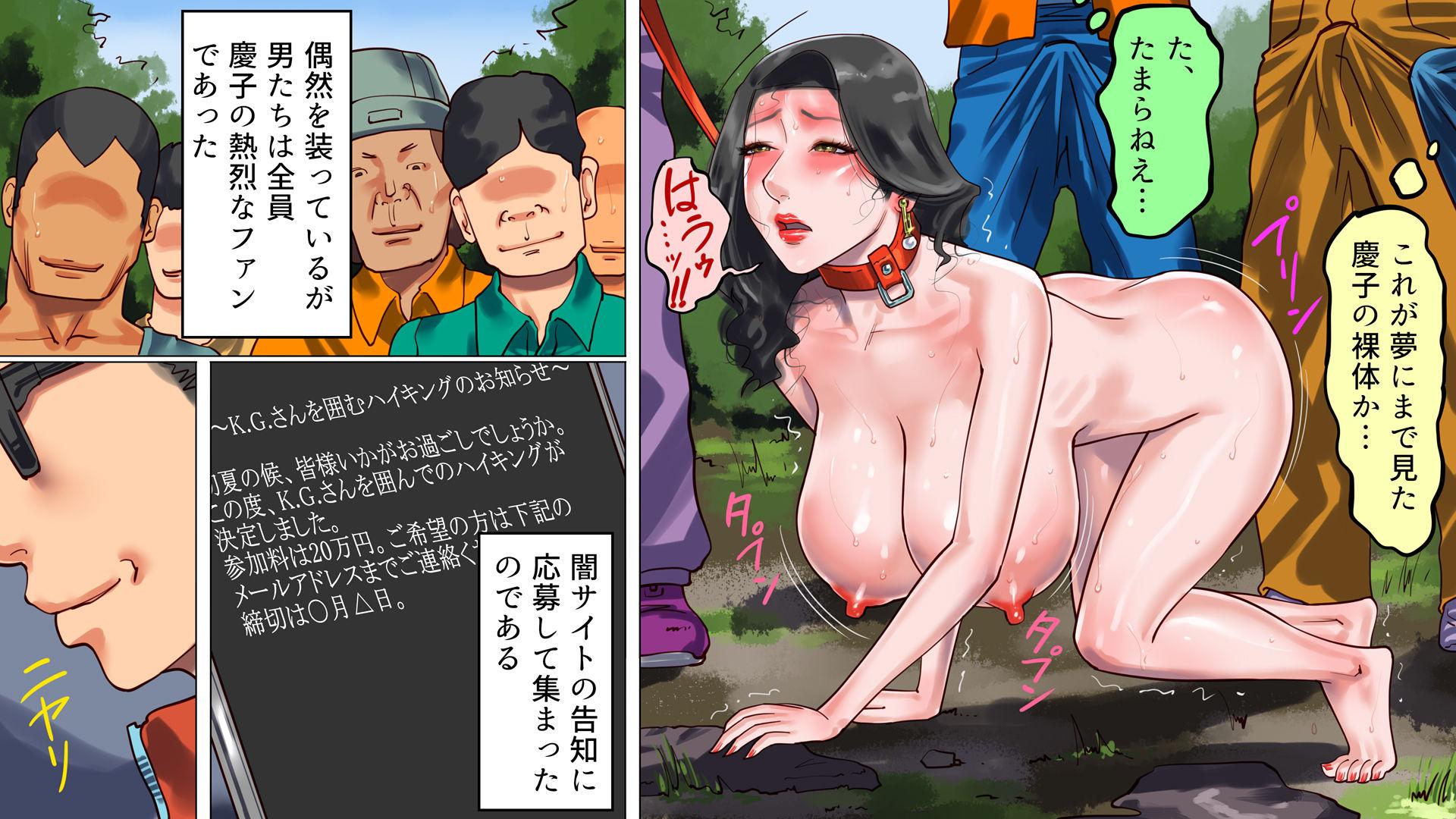 堕とされた美人キャスター・慶子 第一部 恥辱の奴●勤務編5