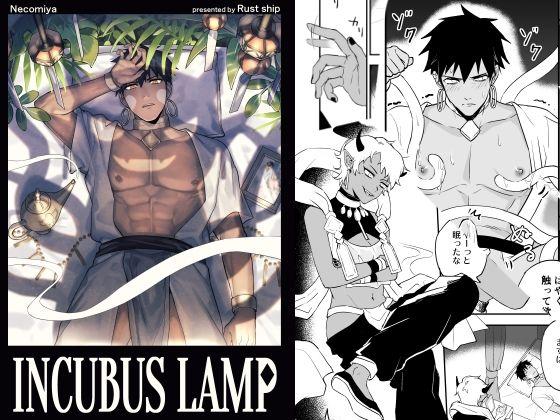 INCUBUS LAMP