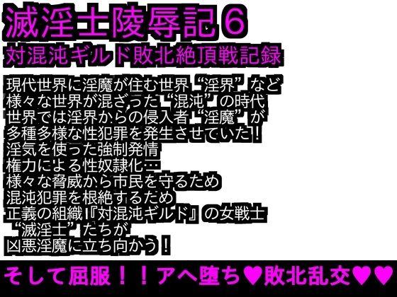 エロPBW:滅淫士○辱記6