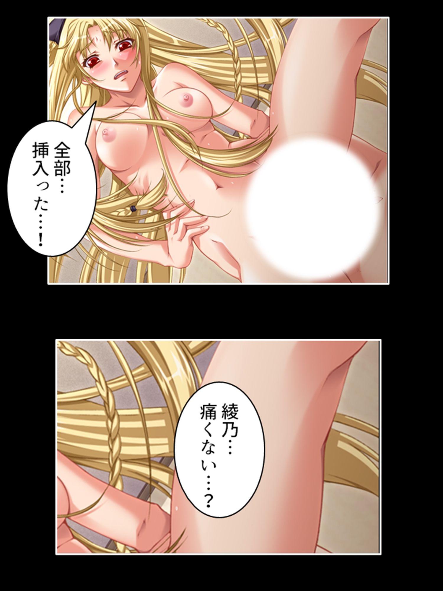 欲求不満の麗子と綾乃は、母娘で僕の巨根を狙ってる! 2巻7