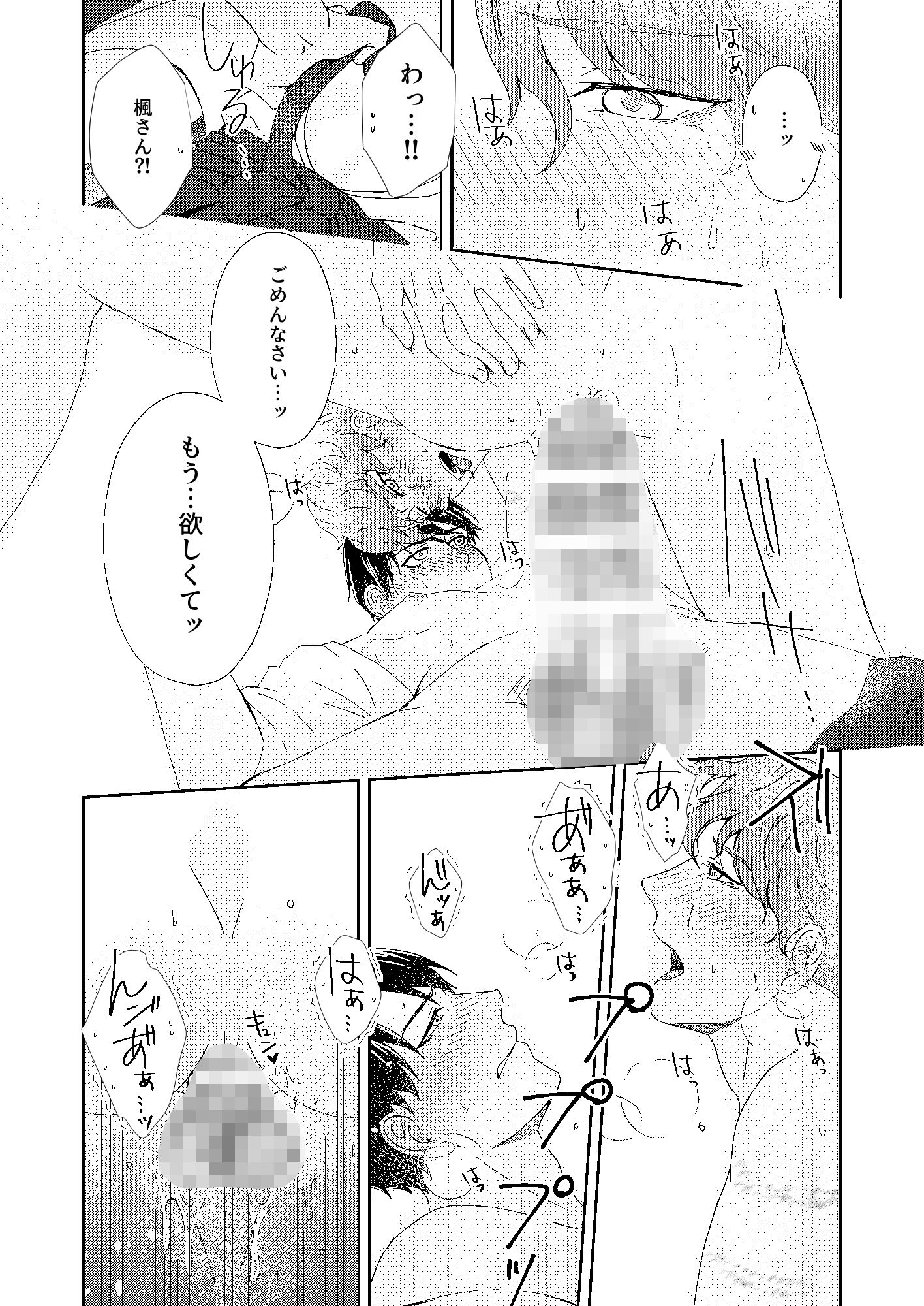 お乳首様 参のサンプル画像8