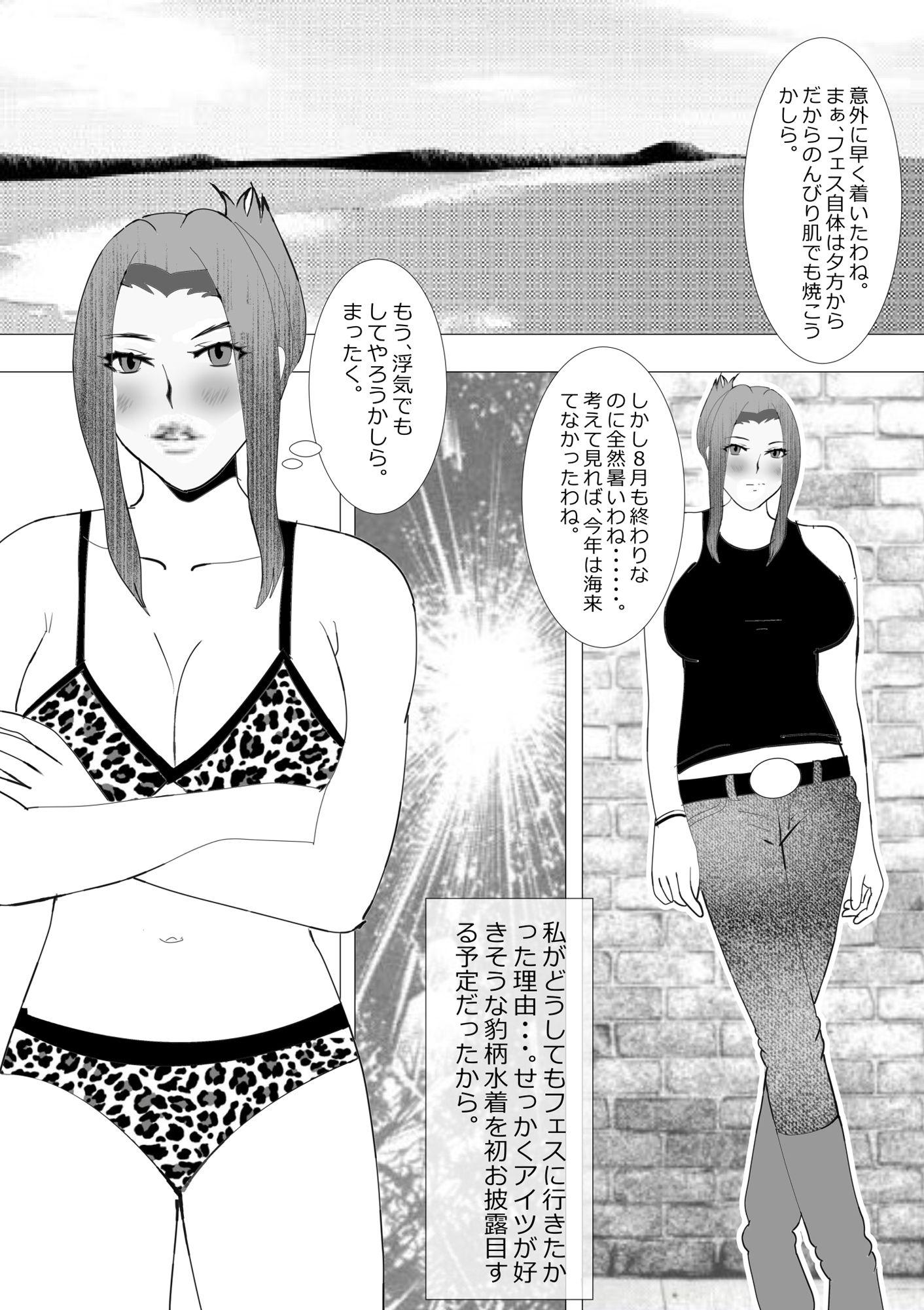 寝取られ女教師NEO 夏の思い出ハメフェスうぇ~い!1