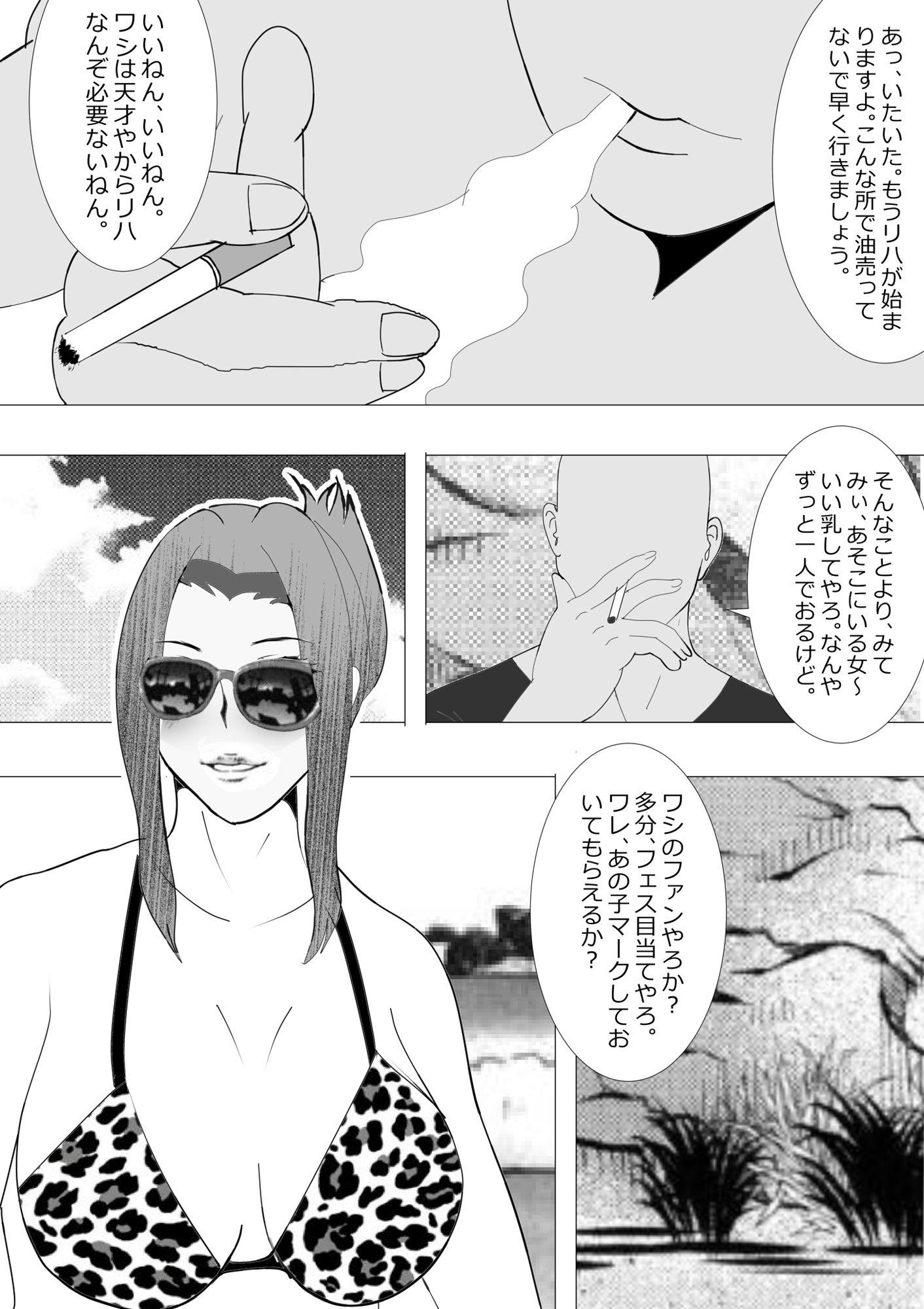 寝取られ女教師NEO 夏の思い出ハメフェスうぇ~い!3