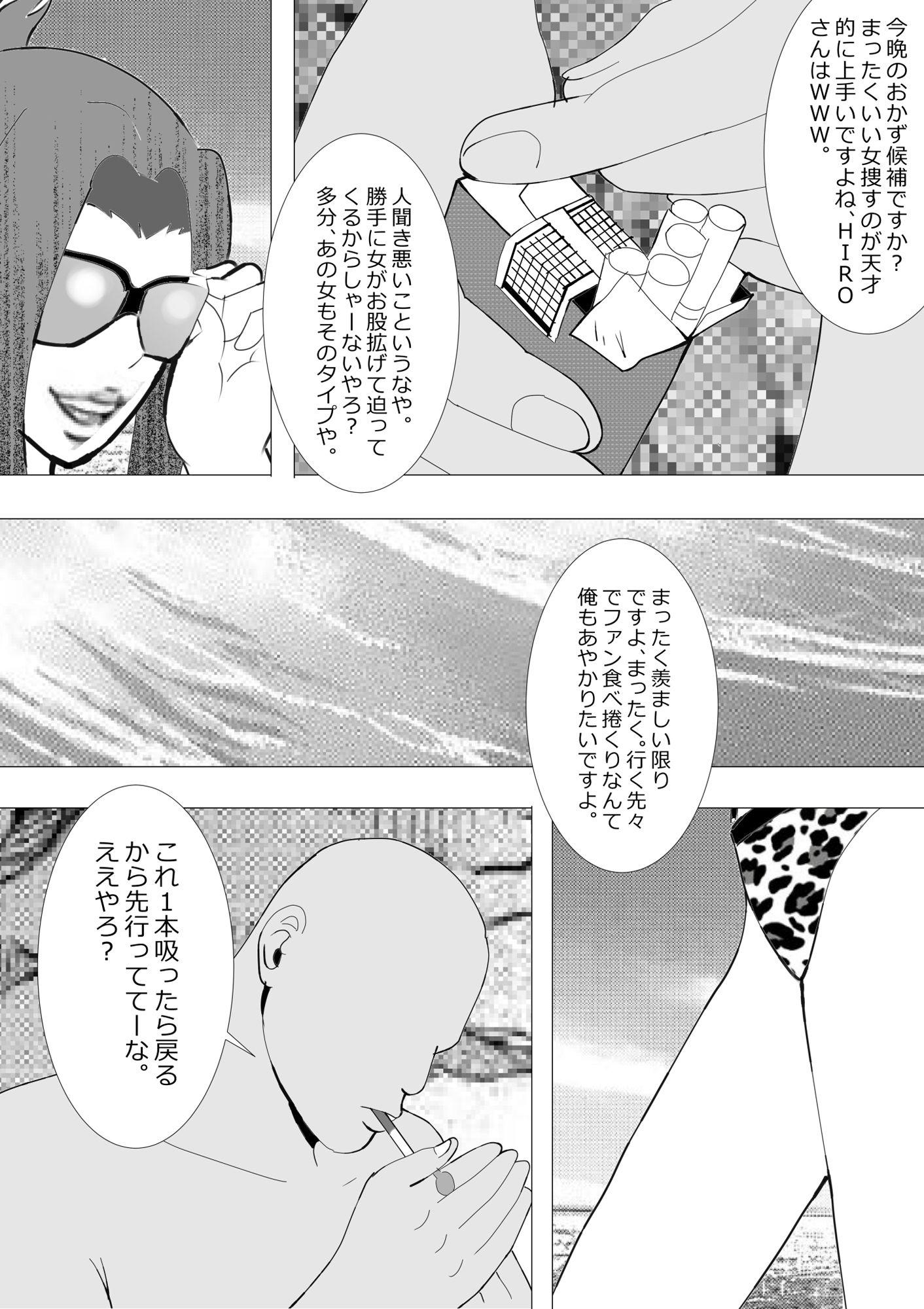 寝取られ女教師NEO 夏の思い出ハメフェスうぇ~い!4