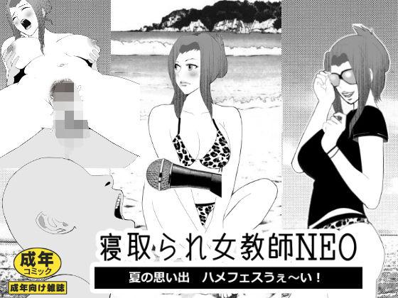 寝取られ女教師NEO 夏の思い出ハメフェスうぇ~い!