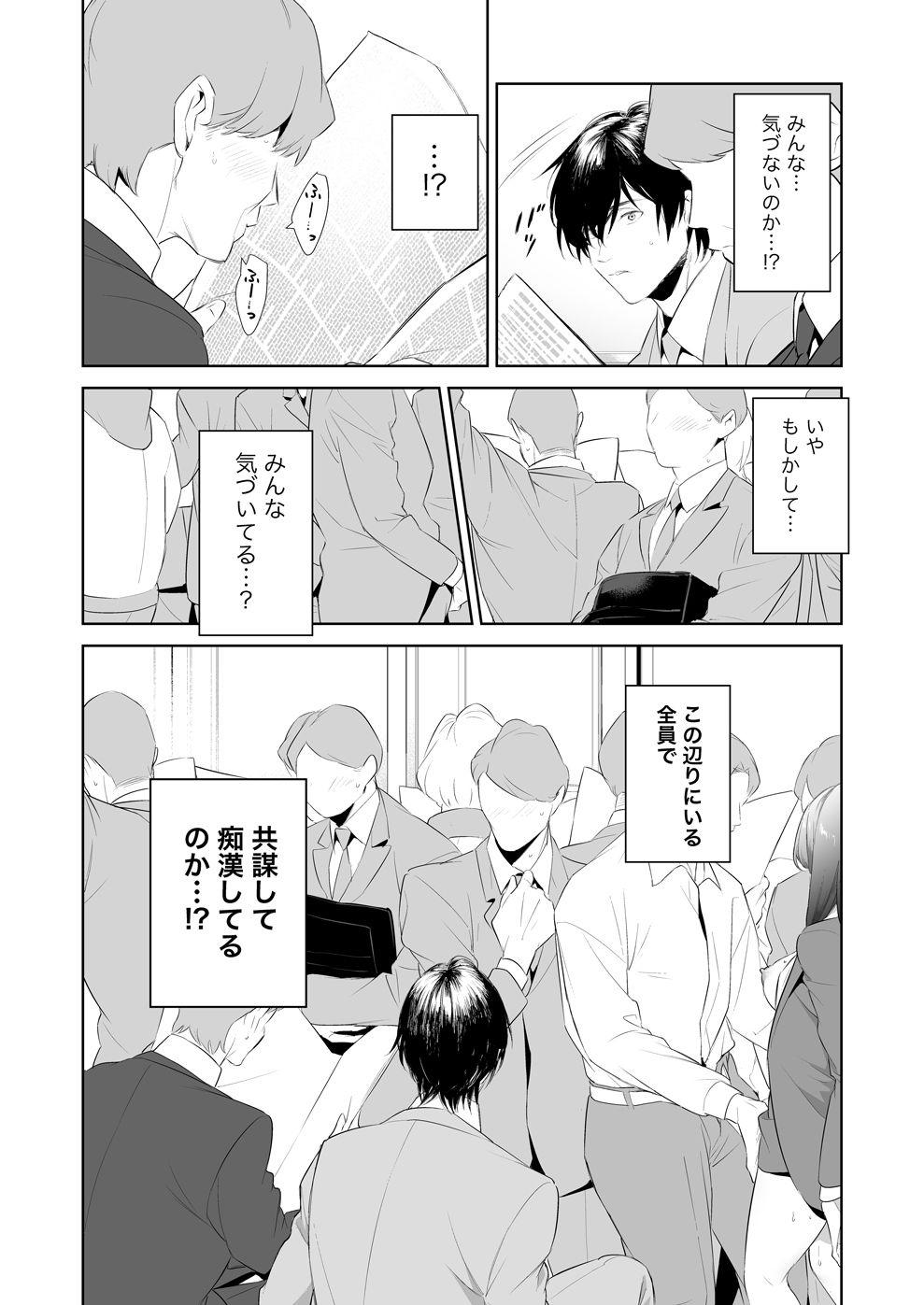 痴○サークルの姫5
