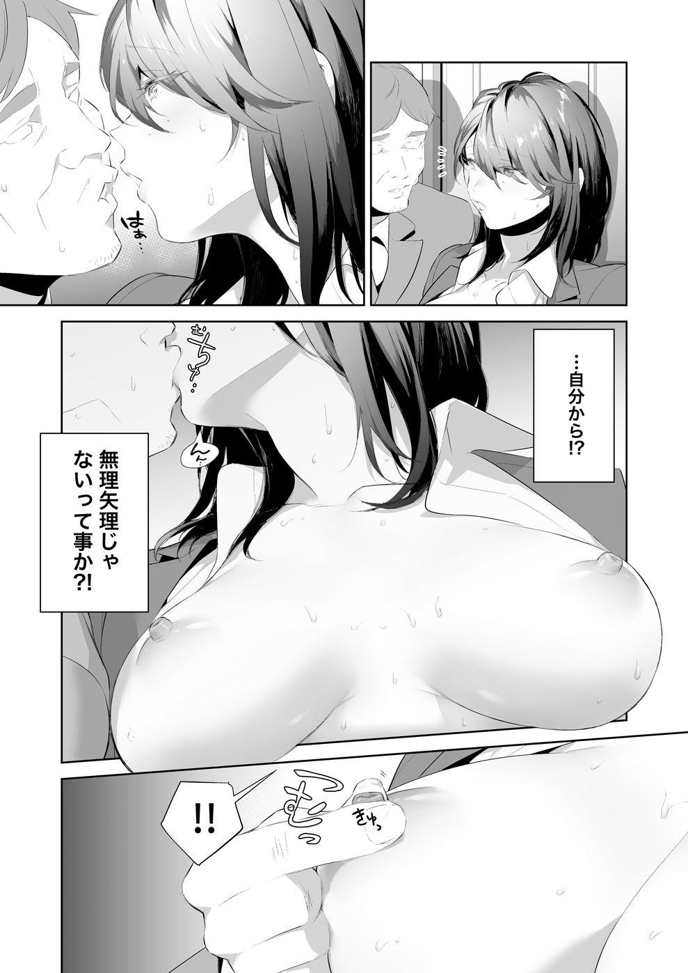 痴○サークルの姫8