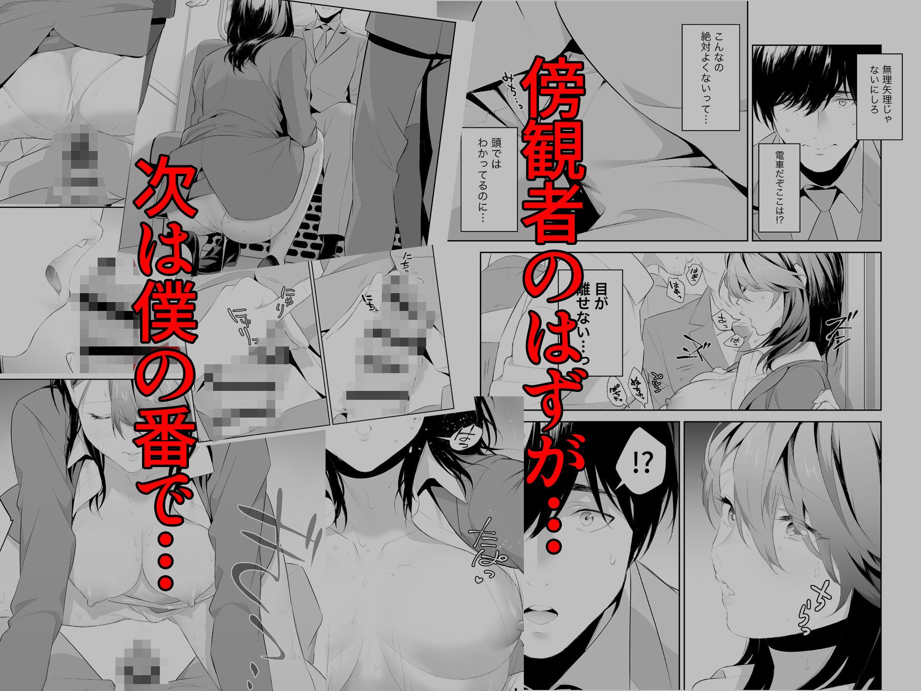 痴○サークルの姫9