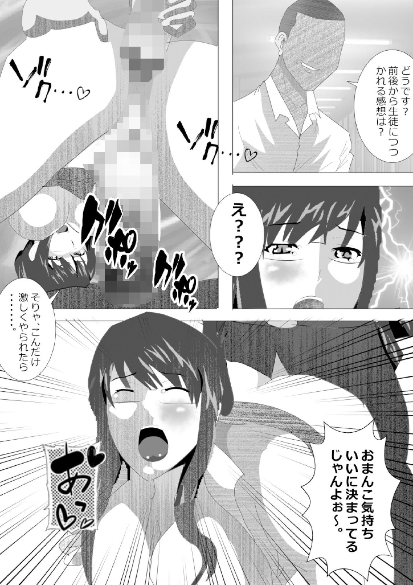 寝取られ女教師2021総集編2
