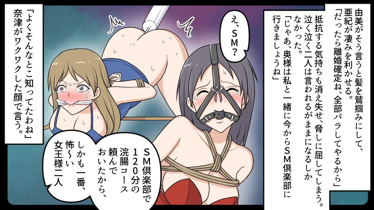 昭和のお仕置き漫画6のサンプル画像4