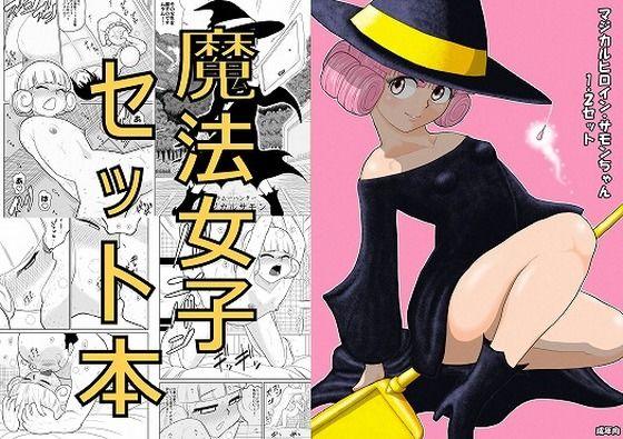 マジカルヒロイン・サモンちゃん1・2セット