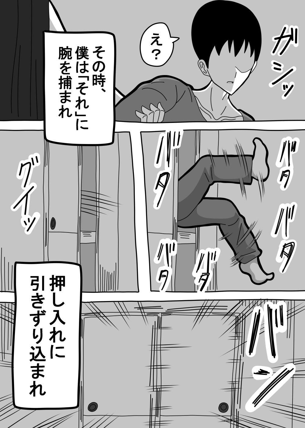押入ノ怪 画像