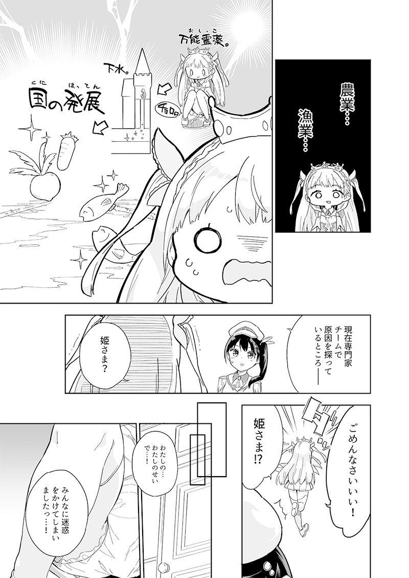 姫さまそれは聖水ですか?総集編のサンプル画像7