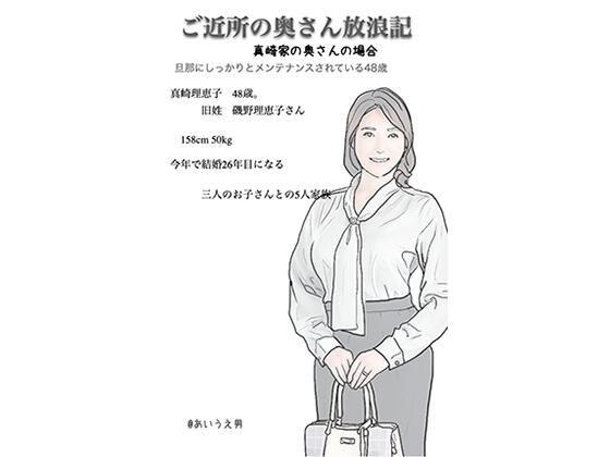 近所の奥さん放浪記 真崎さんの奥さんのタイトル画像