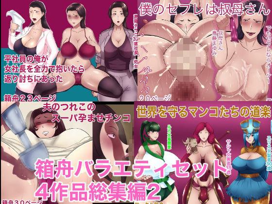 箱舟バラエティセット4作品総集編2のタイトル画像