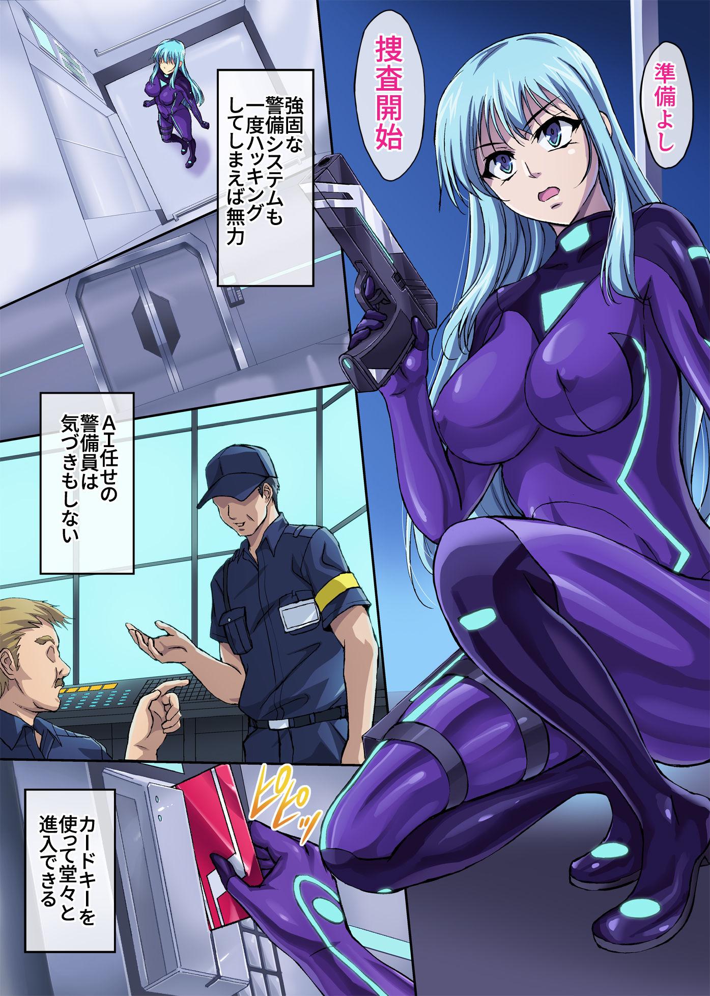 潜入捜査官 勇水 ルイのサンプル画像4