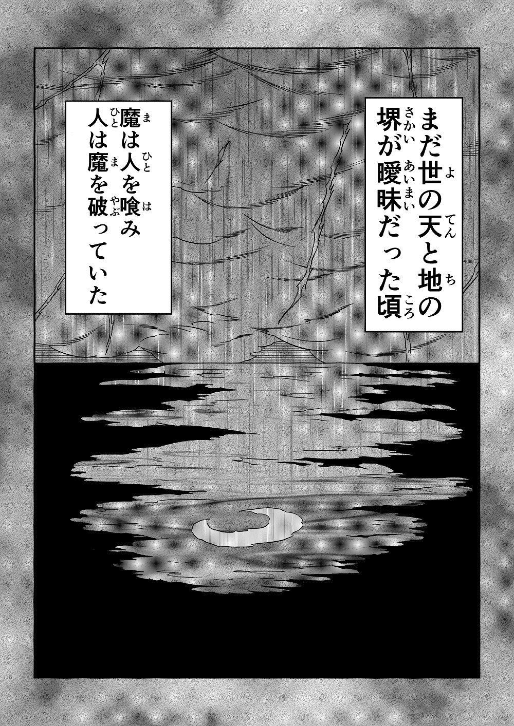 【無料】天地魔倒のサンプル画像2