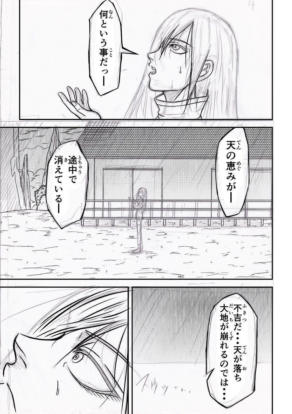 【無料】天地魔倒のサンプル画像5